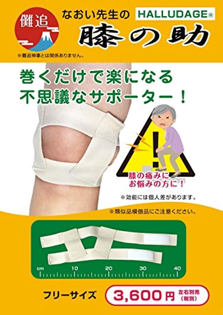 血色の良い省略膨張する巻くだけでひざが楽になる「なおい先生の膝の助」 (右足用)
