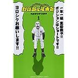 野球部に花束を 1 (少年チャンピオン・コミックス)