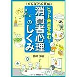 ビジュアル図解ヒット商品を生む!消費者心理のしくみ (DO BOOKS)