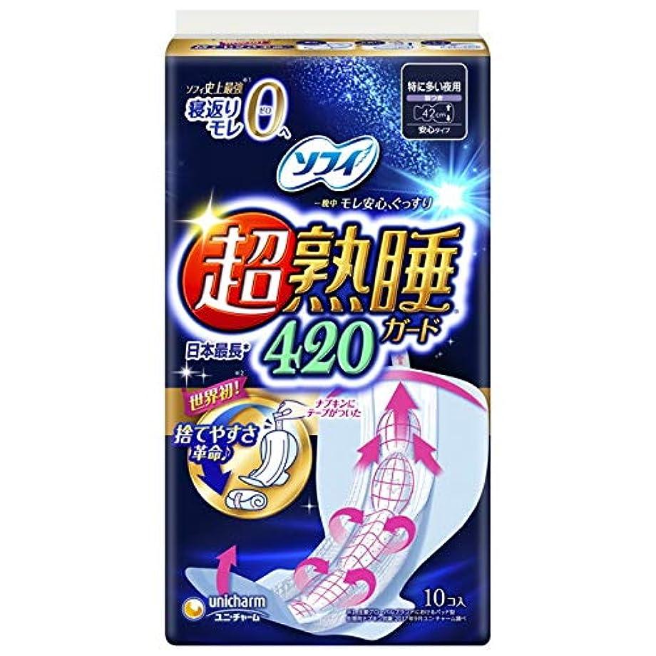 ジレンマである雰囲気ソフィ 超熟睡ガードワイドG420 10枚【3個セット】