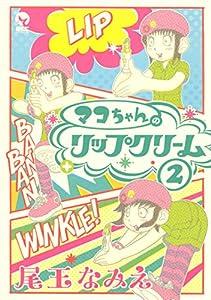 マコちゃんのリップクリーム 2巻 表紙画像