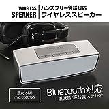 TKS ワイヤレススピーカー Bluetoothスピーカー ステレオ 重低音 microSD対応 ハンズフリー通話 有線接続対応(シルバー) TKS-BTBS815-SV