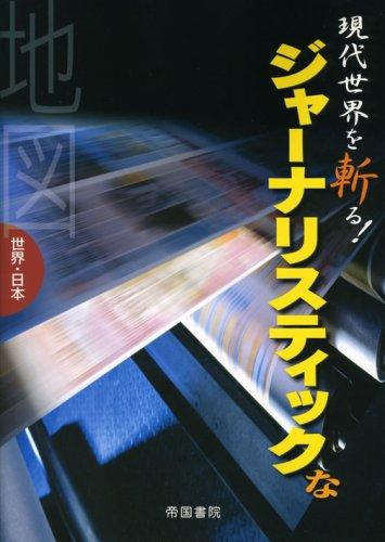 現代世界を斬る!ジャーナリスティックな地図―世界・日本
