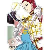 トモちゃんは女の子!(7) (星海社コミックス)