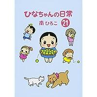 ひなちゃんの日常 21 (産経コミック)