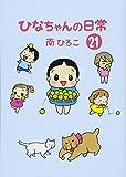 ひなちゃんの日常 21 (産経コミック) 画像