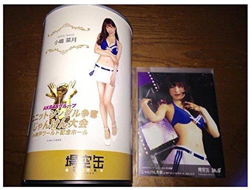 AKB48 神の手 場空缶 生写真 じゃんけん大会 小嶋菜月