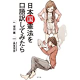 Amazon.co.jp: 日本国憲法を口語訳してみたら eBook: 塚田薫, 長峯信彦: Kindleストア