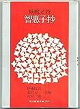 智恵子抄―紙絵と詩 (1965年) (現代教養文庫)