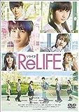 ReLIFE リライフ[DVD]