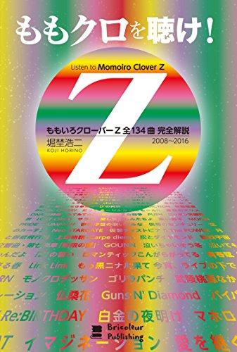 ももクロを聴け! ももいろクローバーZ 全134曲 完全解説
