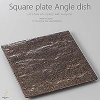 和食器 ふわトロオムレツを楽しむ 金結晶岩肌 正角皿 スクエア 200×200×12mm おうち ごはん うつわ 陶器 美濃焼 日本製 インスタ映え