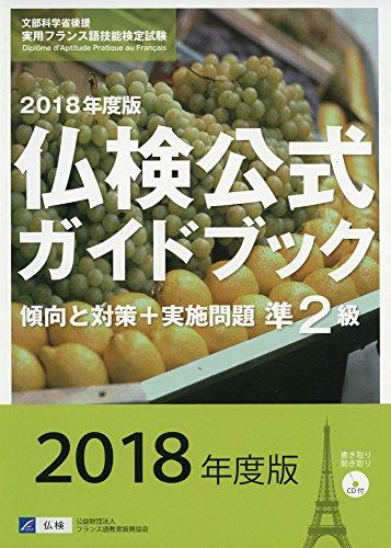 実用フランス語技能検定試験 2018年度版準2級仏検公式ガイ...