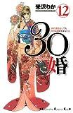 30婚 miso‐com(12) (KC KISS)