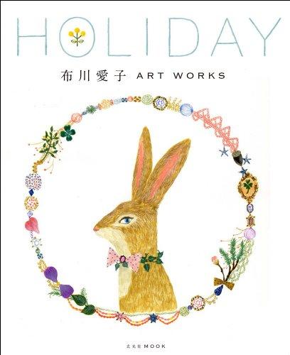 布川愛子 ART WORKS HOLIDAY (玄光社MOOK) 布川愛子