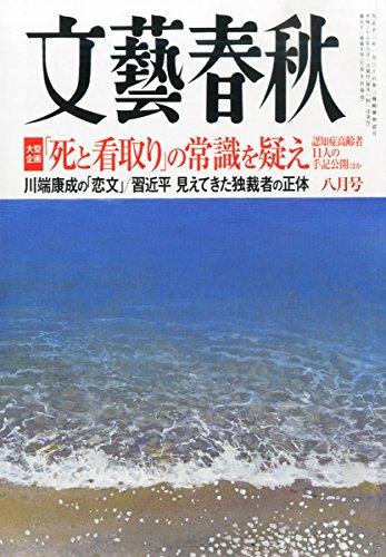 文藝春秋 2014年 08月号 [雑誌]