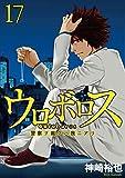 ウロボロス―警察ヲ裁クハ我ニアリ― 17巻 (バンチコミックス)