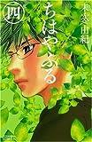ちはやふる (4) (Be・Loveコミックス)