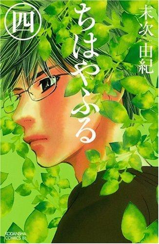ちはやふる (4) (Be・Loveコミックス)の詳細を見る