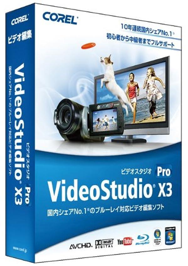 イデオロギー枝通行人VideoStudio Pro X3 通常版