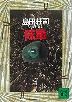 [島田荘司]の眩暈 (講談社文庫)