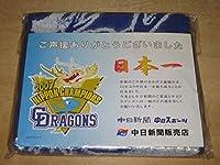 中日ドラゴンズ 2007 日本一記念 マフラータオル 中日新聞/中日スポーツ