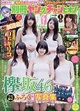 別冊ヤングチャンピオン 2016年 5/15 号 [雑誌]: YOUNG CHAMPION 増刊