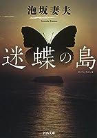 迷蝶の島 (河出文庫)