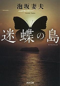 迷蝶の島 (河出文庫 あ 28-3)