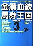 金満血統馬券王国〈第3巻〉青ランプ点灯編 (サラブレBOOK)