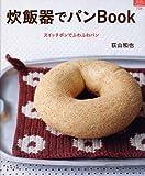 炊飯器でパンbook―スイッチポンでふわふわパン (マイライフシリーズ 708 特集版) 画像