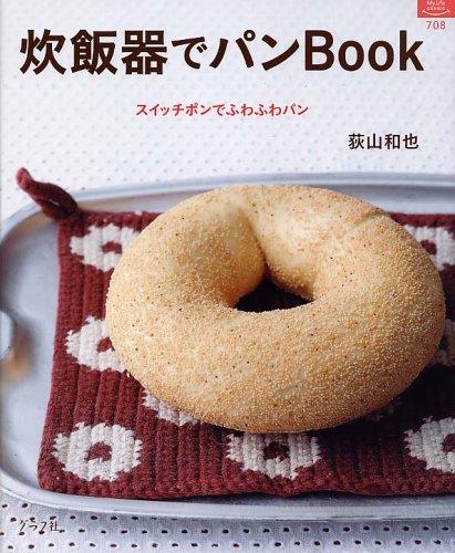 炊飯器でパンbook―スイッチポンでふわふわパン (マイライフシリーズ 708 特集版)の詳細を見る