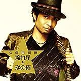 流れ星と恋の雨(初回生産限定盤)(DVD付)