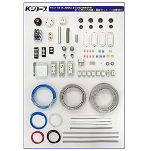 (1回練習分)平成28年度 第二種電気工事士技能試験練習材料 全13問分の器具・電線セット