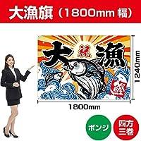 大漁旗 カツオ(ポンジ) 1800mm幅 BC-18 (受注生産)