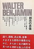 ヴァルター・ベンヤミン著作集 11 (11) 都市の肖像