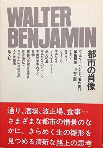 ヴァルター・ベンヤミン著作集 11 (11) 都市の肖像の詳細を見る