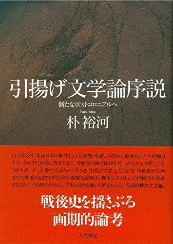 引揚げ文学論序説: 新たなポストコロニアルへ