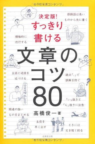 決定版!  すっきり書ける文章のコツ80の詳細を見る