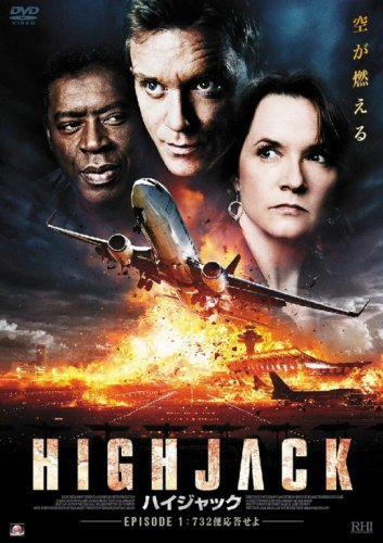 HIGHJACK ハイジャック【完全版】 [DVD]の詳細を見る