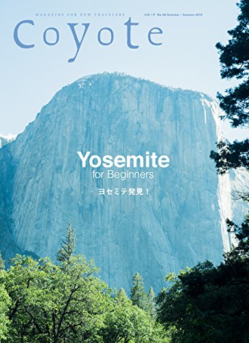 COYOTE No.56 Yosemite for Beginnersの詳細を見る