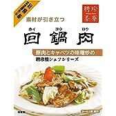 回鍋肉(ホイコーロー) 聘珍樓 シェフシリーズ 調味料
