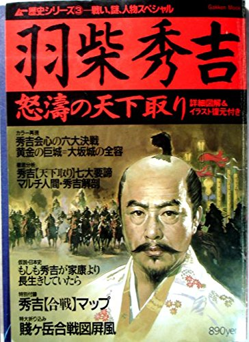 羽柴秀吉―怒涛の天下取り (歴史群像シリーズ (3))