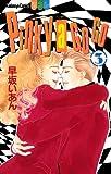 Pinky a Go Go(3) (別冊フレンドコミックス) 画像