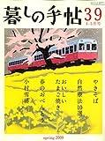 暮しの手帖 2009年 04月号 [雑誌]