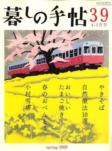 暮しの手帖 2009年 04月号 [雑誌]の詳細を見る
