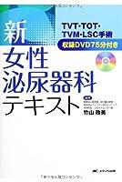 新・女性泌尿器科テキスト: TVT・TOT・TVM・LSC手術 収録DVD75分付き
