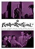 長崎の歌は忘れじ[DVD]