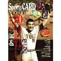 Sports CARD MAGAZINE (スポーツカード・マガジン) 2008年 01月号 [雑誌]