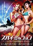 スパイ・ミッション [DVD]